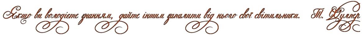 Urkland. Персональний сайт учителя української мови та літератури Тихомирової Катерини Валентинівни