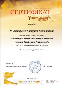 тихомировый3