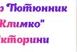 Григір Тютюнник. Климко. Вправи з ресурсу LearningApps.org
