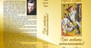 Гріх любити неталановито! Сергій Дзюба. Том 1. Вірші. 100-та книга автора.