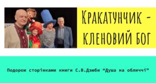 Урок-зустріч із письменником Сергієм Дзюбою. До таємниць творчого натхнення