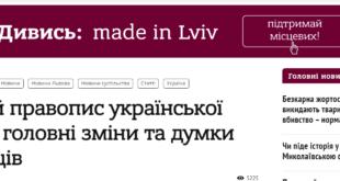 Новий правопис української мови: головні зміни та думки фахівців Дивись.info