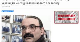 """""""Индик не проходить"""". Максим Стріха – про те, чому українцям не слід боятися нового правопису"""