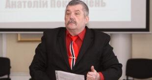 Покришень Анатолій Митрофанович