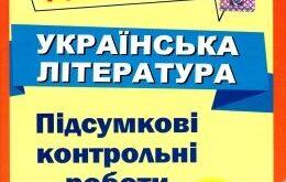ДПА 2021 Збірник + відповіді Підсумкові контрольні Українська література 9 клас Витвицька, Тернопіль ПІП