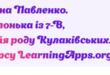 Марина Павленко. Русалонька із 7-В, або Прокляття роду Кулаківських. Вправи з ресурсу LearningApps.org