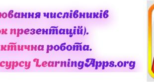 Відмінювання числівників (блок презентацій). Практична робота. Вправа з ресурсу LearningApps.org