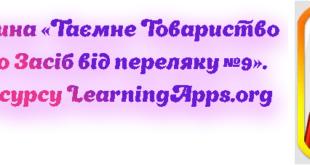 Леся Воронина «Таємне Товариство боягузів, або Засіб від переляку №9». Вправи з ресурсу LearningApps.org