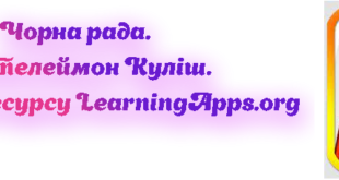 Чорна рада. Пантелеймон Куліш. Вправи з ресурсу LearningApps.org
