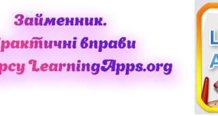 Займенник. Практичні вправи з ресурсу LearningApps.org