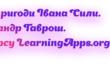 Неймовірні пригоди Івана Сили. Олександр Гаврош. Вправи з ресурсу LearningApps.org