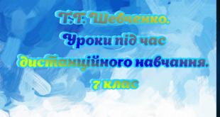 Тарас Григорович Шевченко. Уроки під час дистанційного навчання. 7 клас