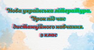 Нова українська література. Урок під час дистанційного навчання. 9 клас