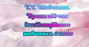 Тарас Григорович Шевченко. Уроки під час дистанційного навчання. 6 клас