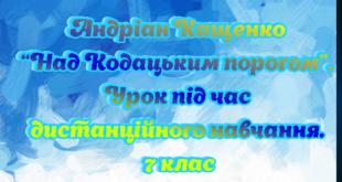 """Андріан Кащенко """"Над Кодацьким порогом"""". Урок під час дистанційного навчання. 7 клас"""