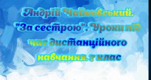 """Андрій Чайковський. """"За сестрою"""". Уроки під час дистанційного навчання. 7 клас"""