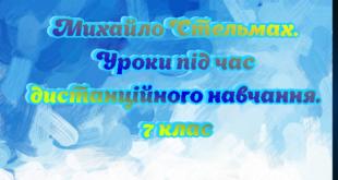 Михайло Стельмах. Уроки під час дистанційного навчання. 7 клас