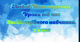 Любов Пономаренко. Уроки під час дистанційного навчання. 7 клас