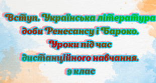 Вступ. Українська література доби Ренесансу і Бароко. Уроки під час дистанційного навчання. 9 клас