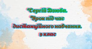 Сергій Дзюба. Урок під час дистанційного навчання. 9 клас