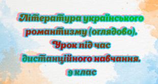Література українського романтизму (оглядово). Урок під час дистанційного навчання. 9 клас