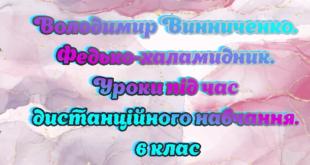 Володимир Винниченко. Федько-халамидник. Уроки під час дистанційного навчання. 6 клас