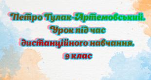 Петро Гулак-Артемовський. Урок під час дистанційного навчання. 9 клас