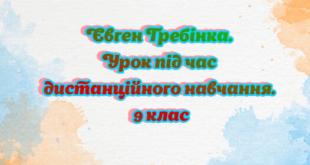 Євген Гребінка. Урок під час дистанційного навчання. 9 клас