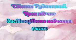 Степан Руданський. Урок під час дистанційного навчання. 6 клас