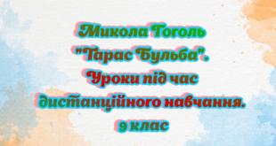 """Микола Гоголь """"Тарас Бульба"""". Уроки під час дистанційного навчання. 9 клас"""