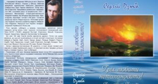 Сергій Дзюба Гріх любити неталановито! : Вибрані вірші, переклади та пародії : У трьох томах.