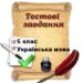 Тестові завдання під час поточного оцінювання. 5 клас. Українська мова